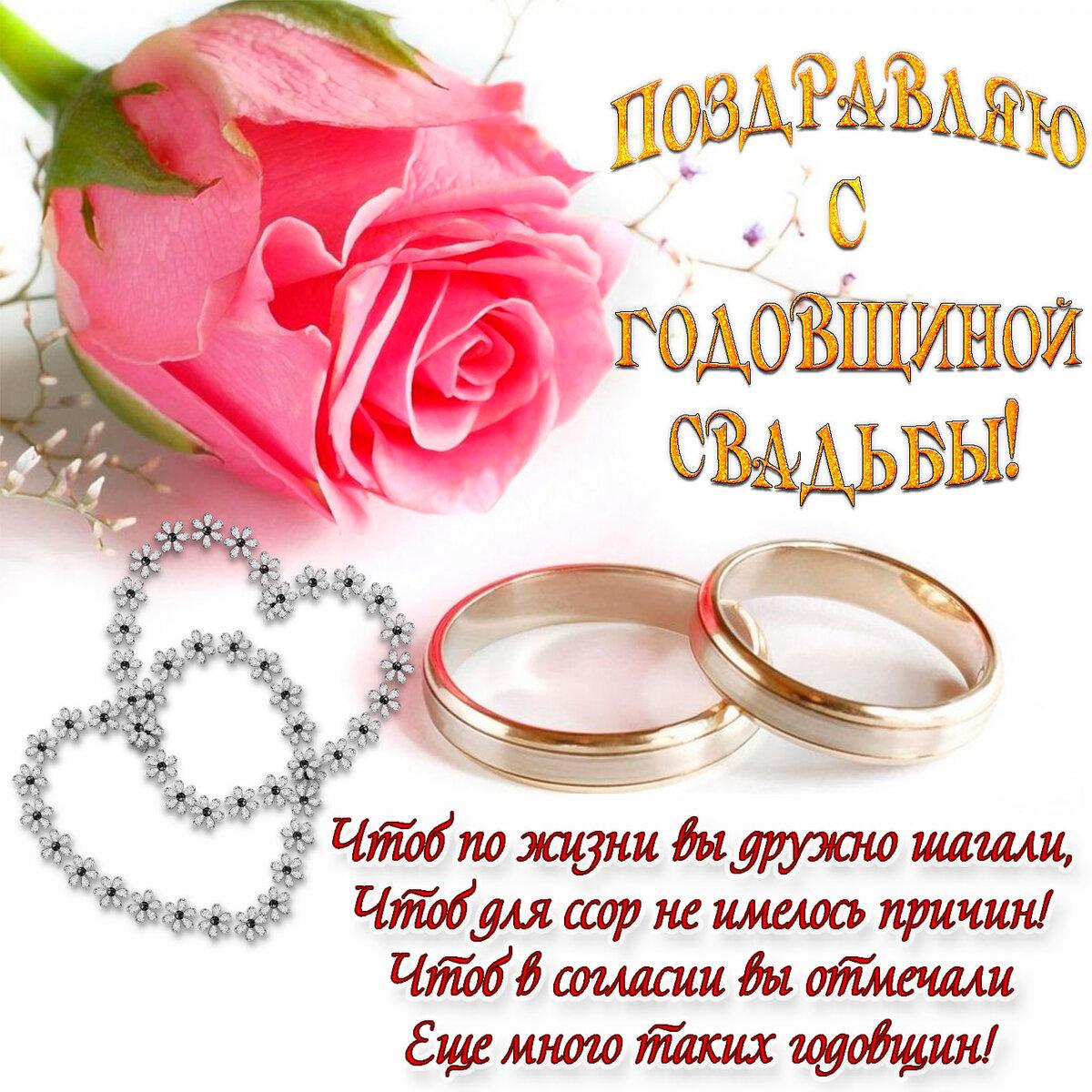 Поздравления с днем годовщины свадьбы своими словами