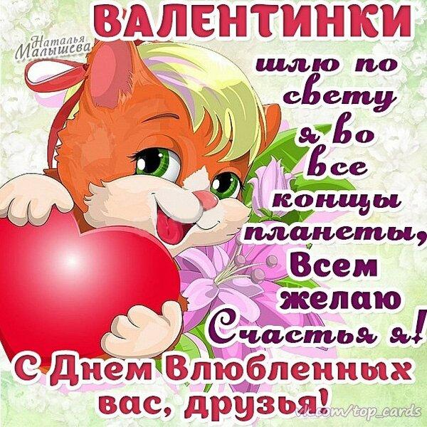 С днем валентина поздравления другу