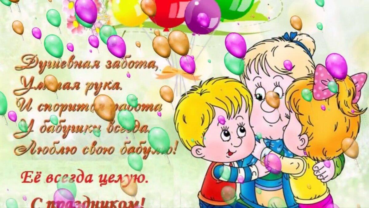 Картинка поздравления бабушке от внуков