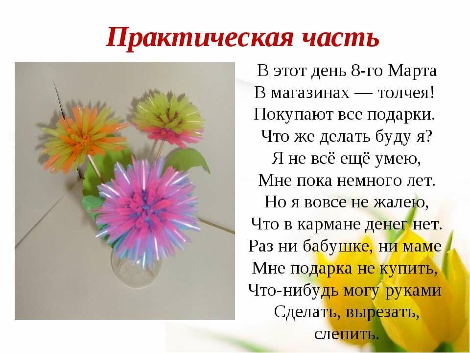 Стих букет для мамы, ванда свадебный букет
