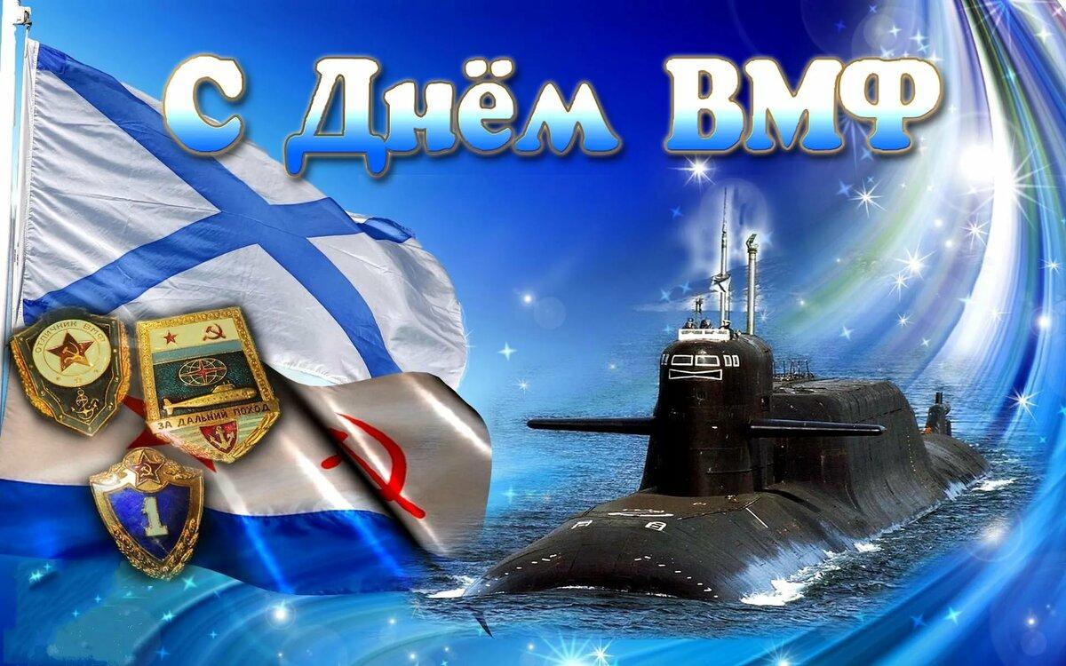 Картинки военно морской флот поздравления