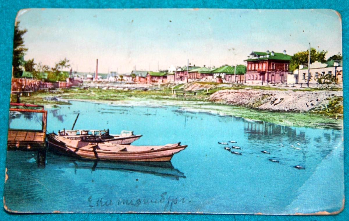 Открытки екатеринбург 19 века, платной