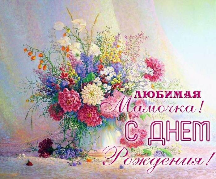 Шикарные открытки с днем рождения для мамы, картинки контр