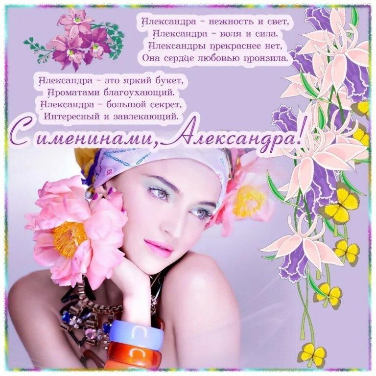Поздравление с днем рождения девушки александры