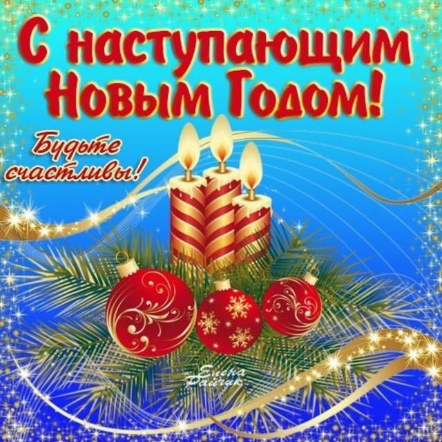 Открытки с наступающим новым годом поздравительные открытки коллегам