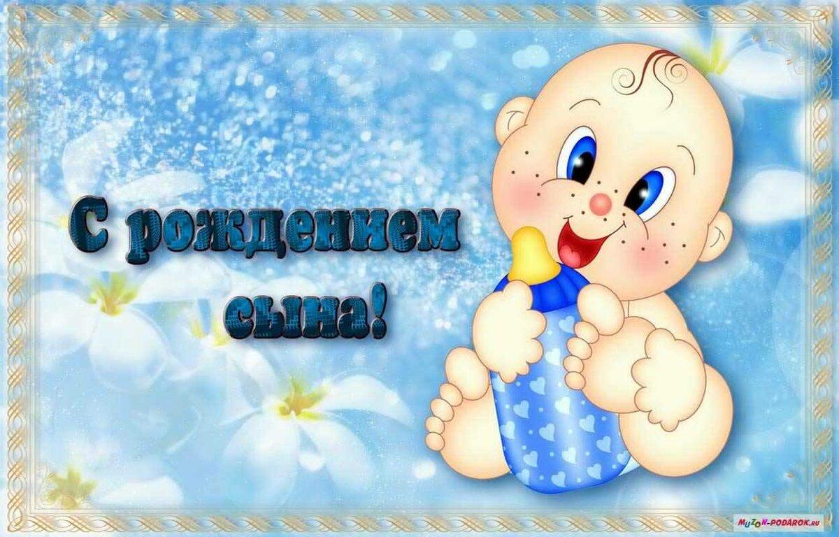 Картинки, открытки с рождением сыночка анимация
