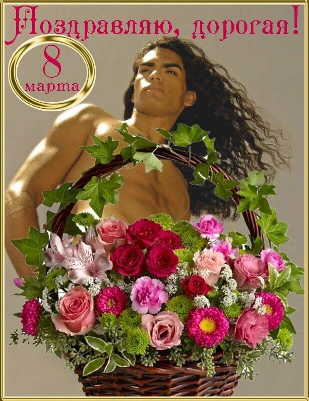 Поздравление с 8 марта девушек от девушки прикольные