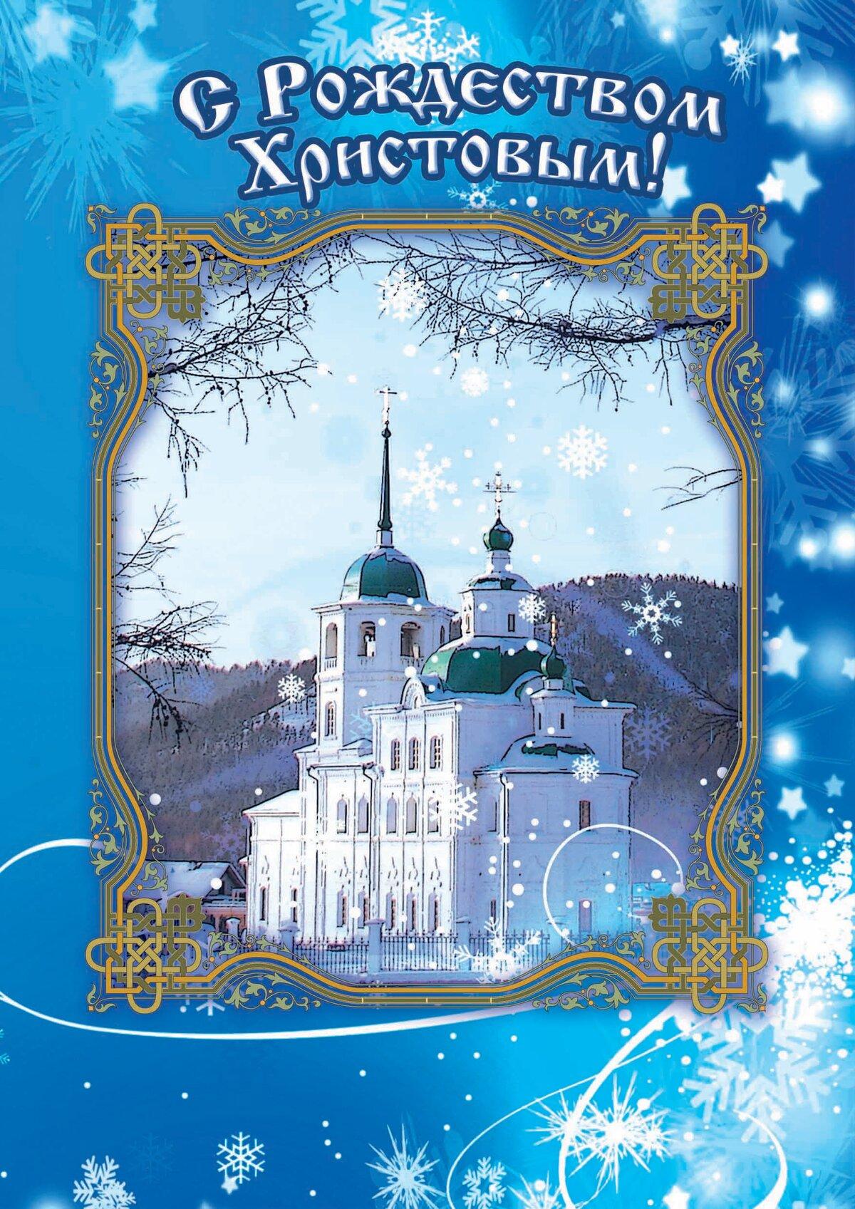 Открытки с рождеством православным 2019, котики