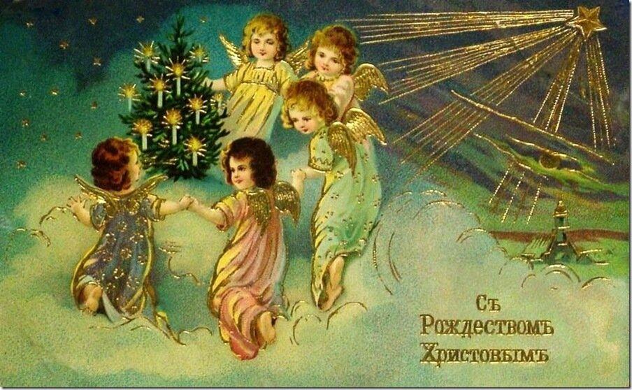 Месть, ретро открытки рождеством христовым