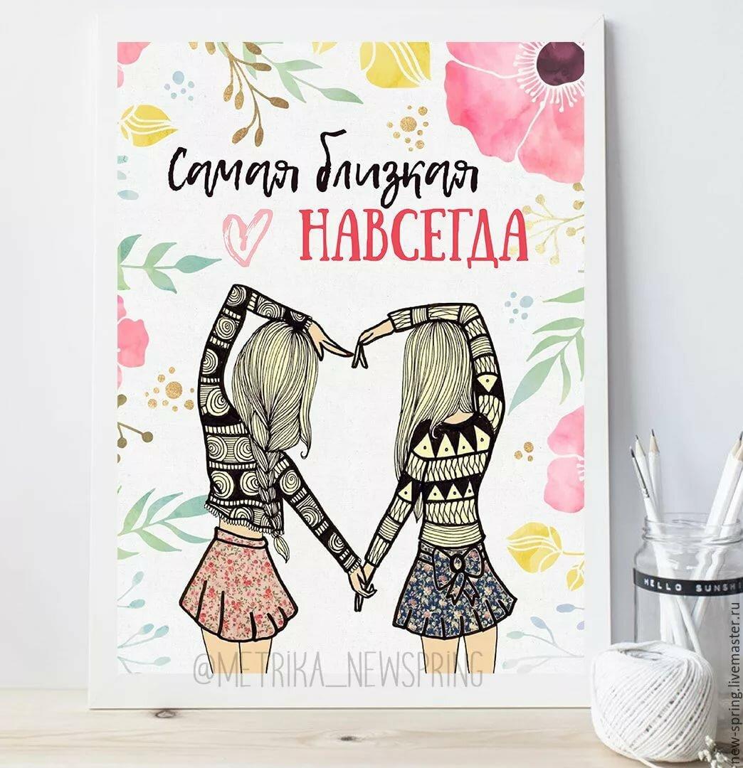 Рисуем открытку для подруги