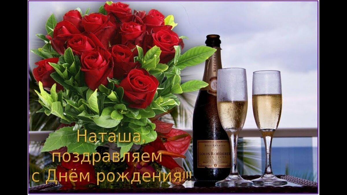 Фото открыток с днем рождения наташе