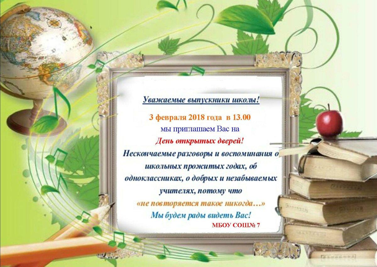 Приглашение открытки на встречу с выпускниками, для девочек