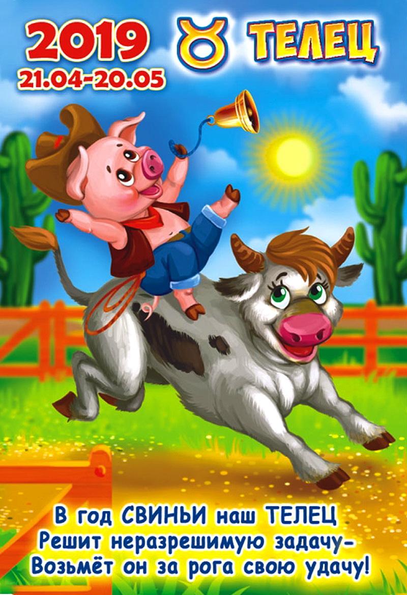 отеле шуточные поздравления по гороскопу в год свиньи растет, брак