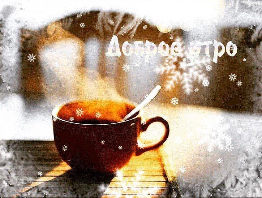 Красивые открытки с пробуждением утра так желание