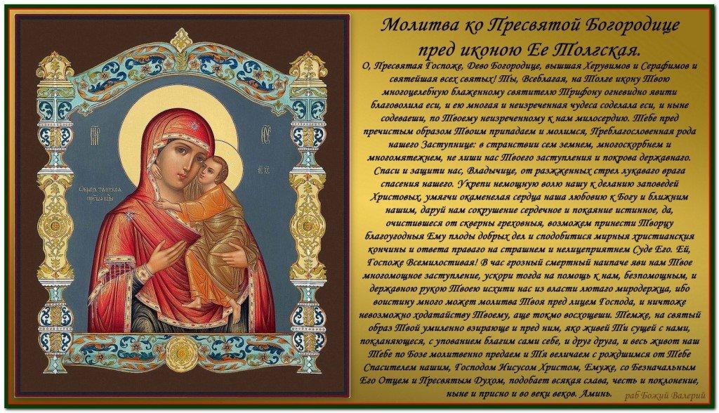 Молебен пресвятой богородице 8