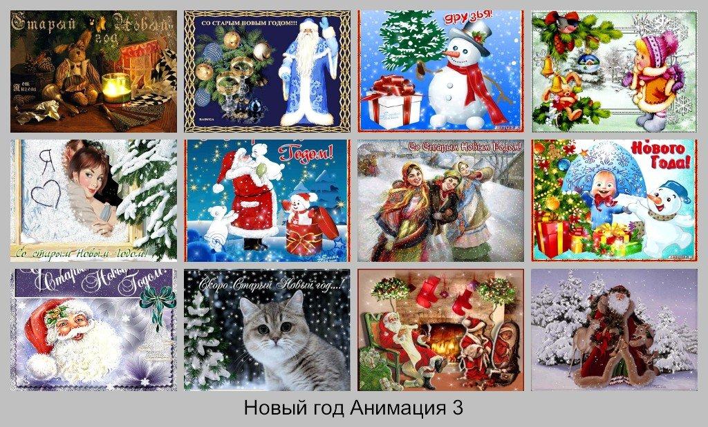 Старый Новый год Анимация