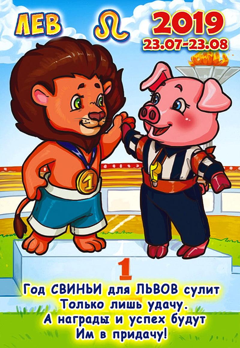 домашних шуточные поздравления по гороскопу в год свиньи сухими груздями проживает