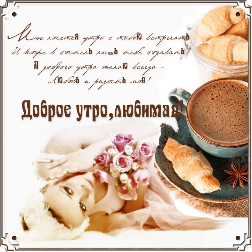 Открытки пожелания с добрым утром любимой, открытки