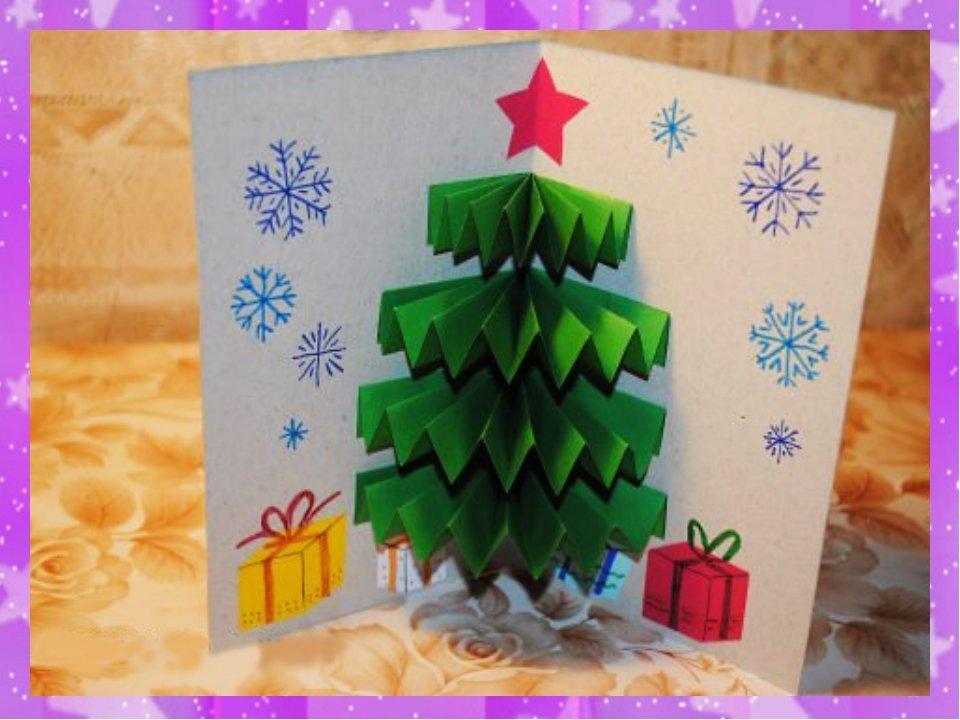 Днем рождения, как из бумаги сделать 3д елку в открытке