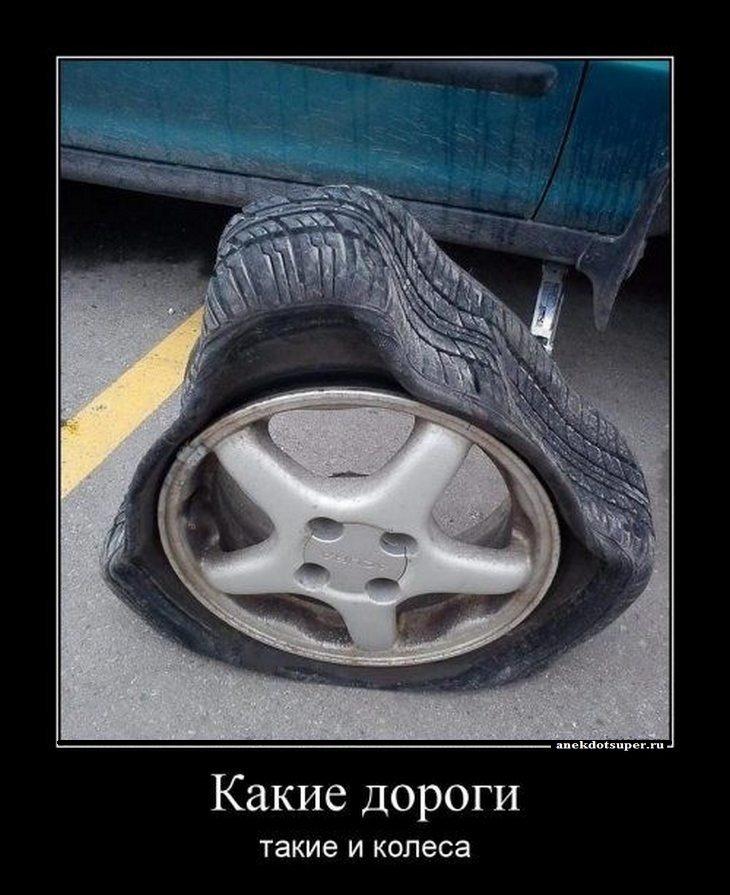 Днем, смешные колеса картинки