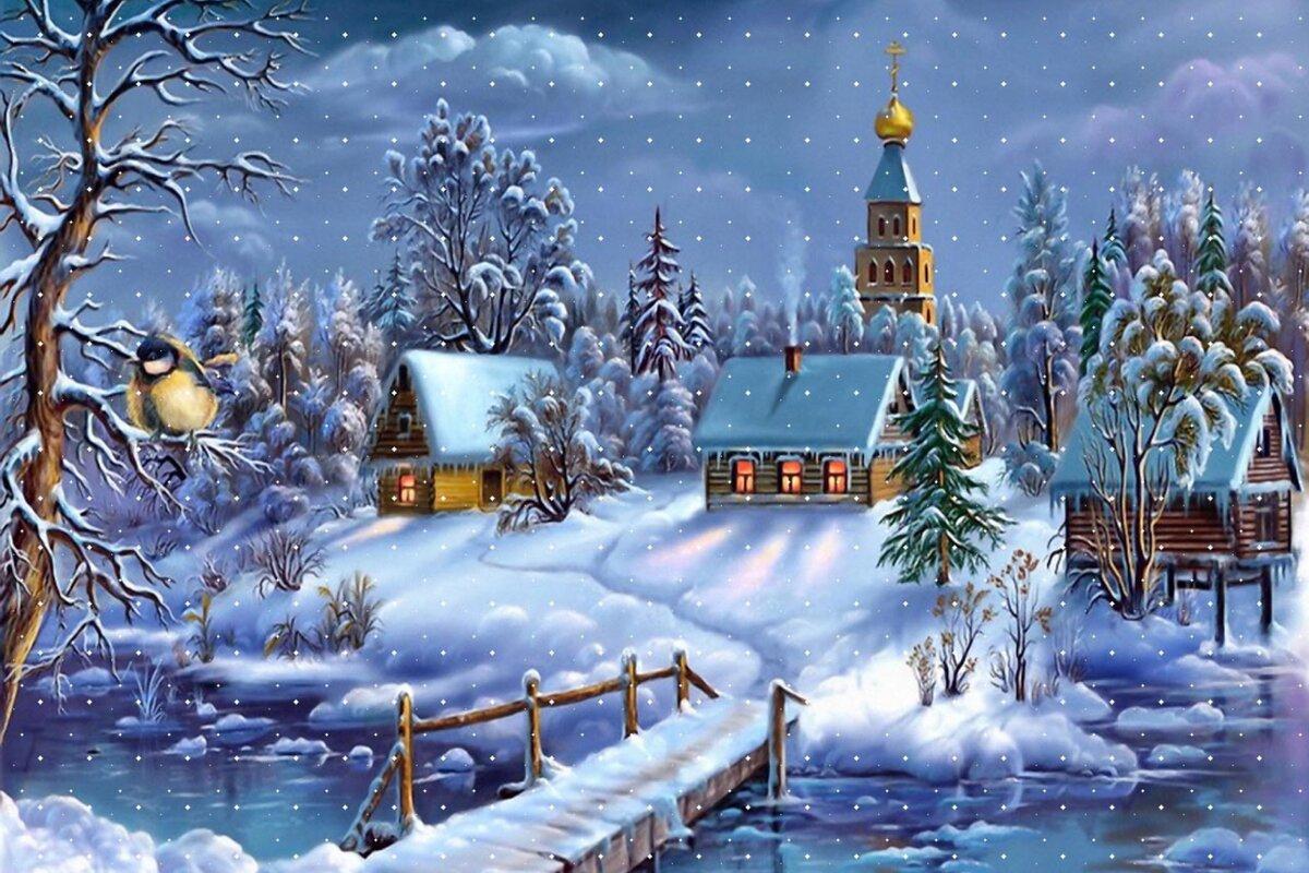 Открытки домами, картинка рождественская сказка