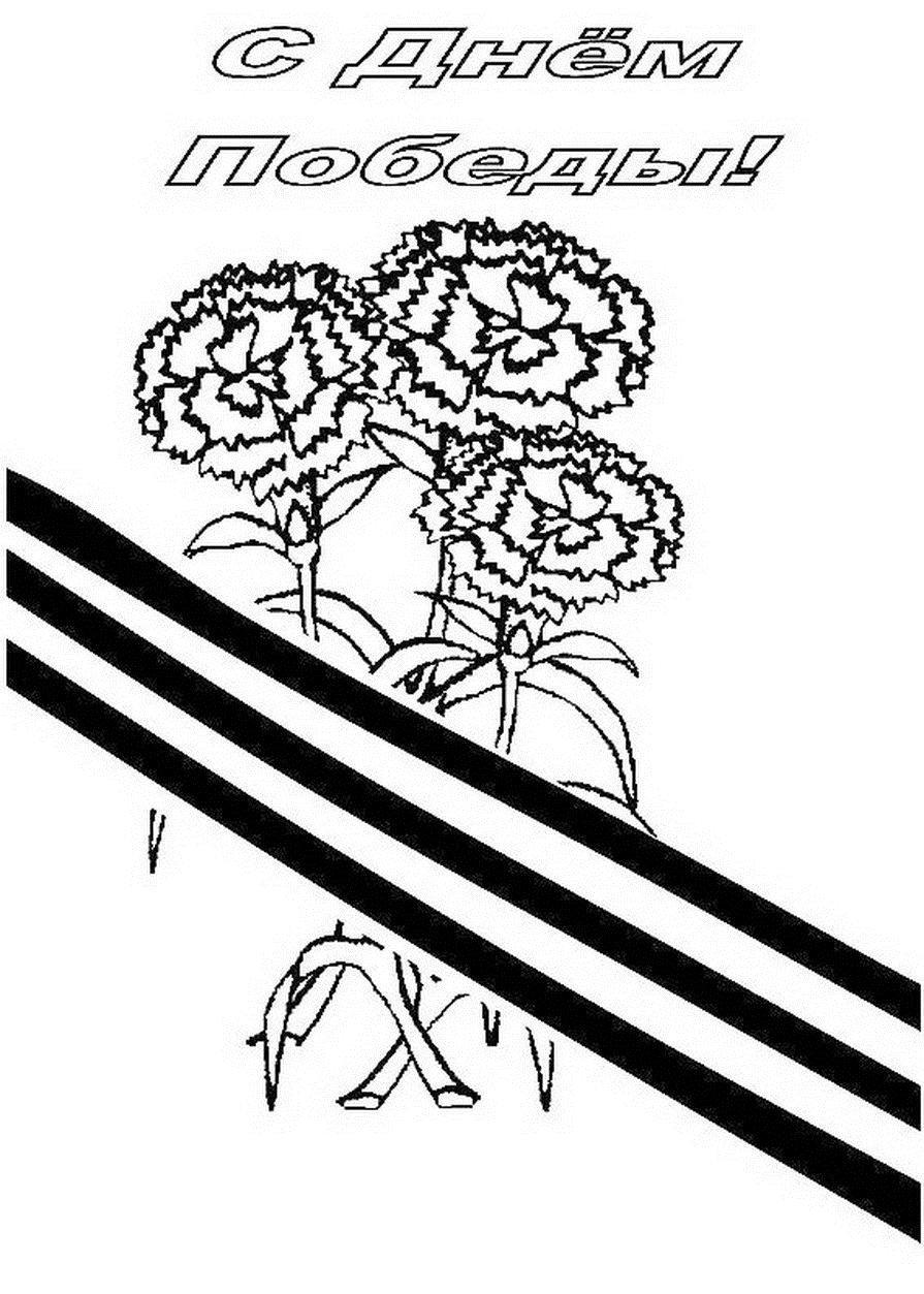 Раскраски открыток на 9 мая, именинам сергея рисунки
