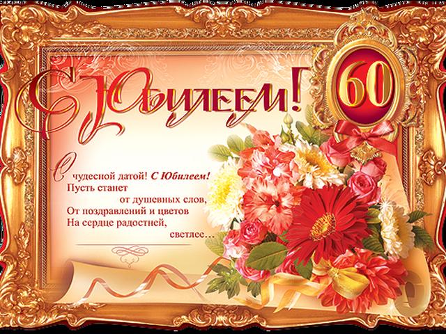 Скоро прикольные, как подписать открытку женщине на 60 лет