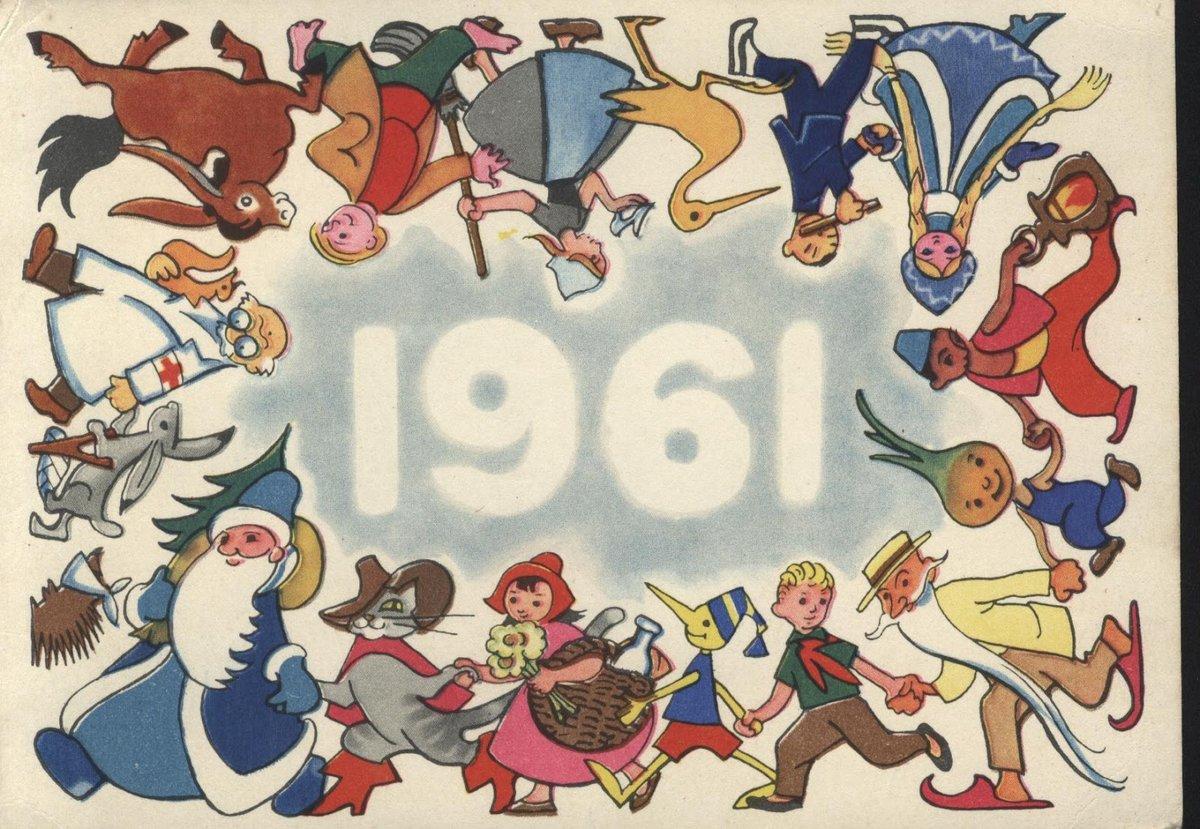 Шрифт, новогодние открытки 1960-1970 годы