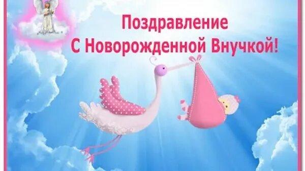 Картинка мая, с новорожденной внучкой картинки поздравления