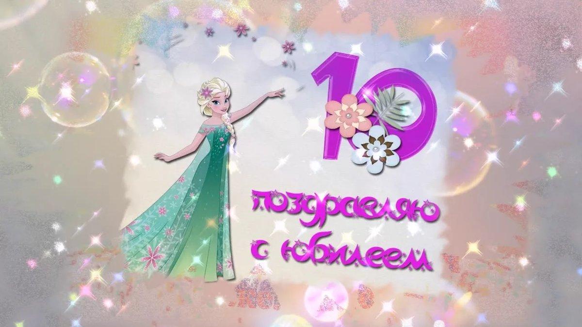 Открытки с днем рождения доченьки 10 лет