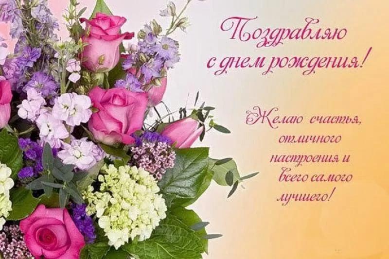 Поздравление с днем рождения сотруднице женщине открытки, юбилеем мама