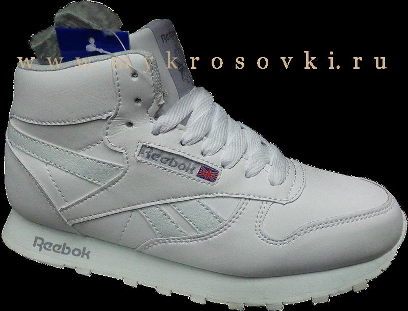 8526e2cee3ba Кроссовки Reebok Classic зимние. Зимние кроссовки в Москве от компании Официальный  сайт 🚩 http