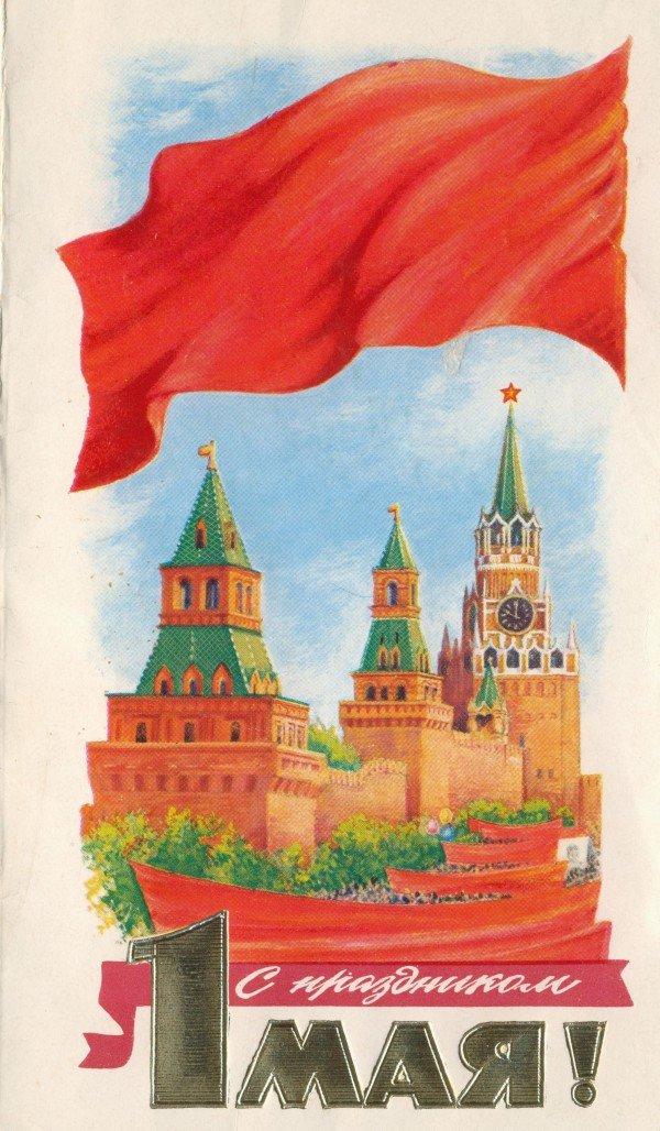 Москва первомайская открытки, для учителя
