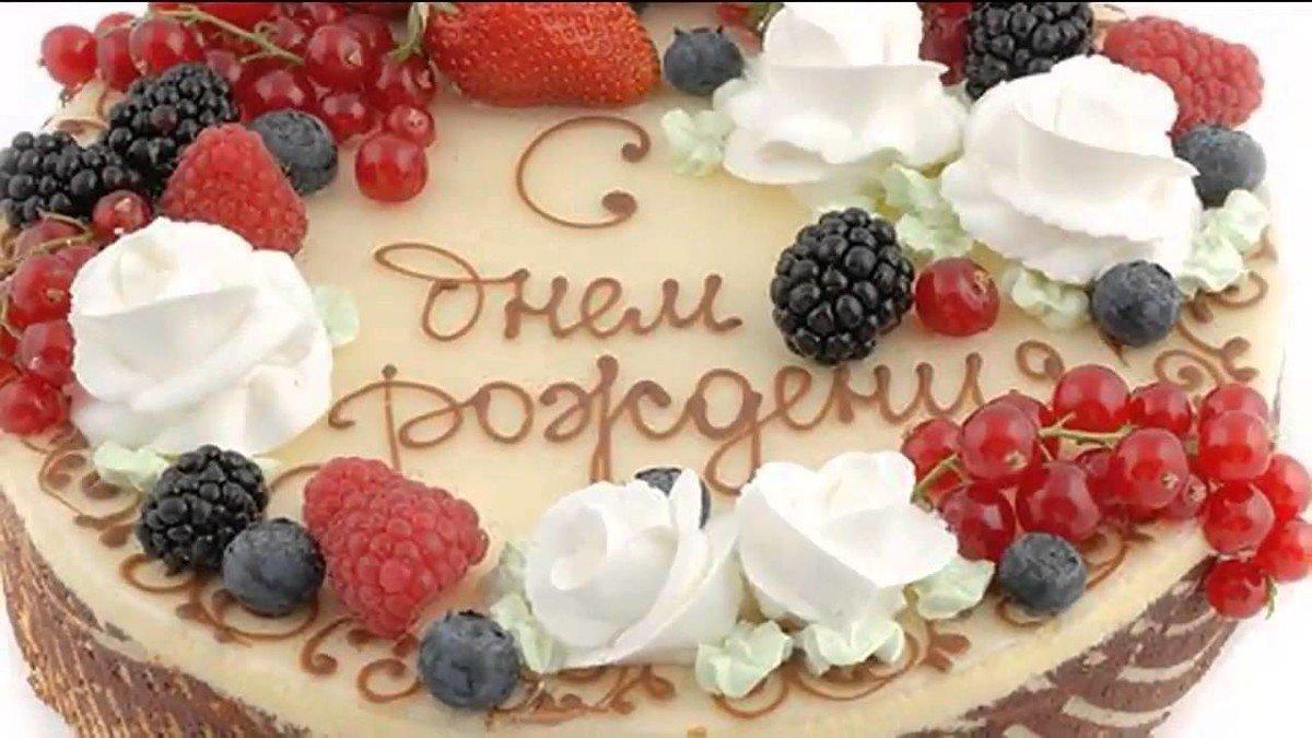 С днем рождения картинки цветы и торт