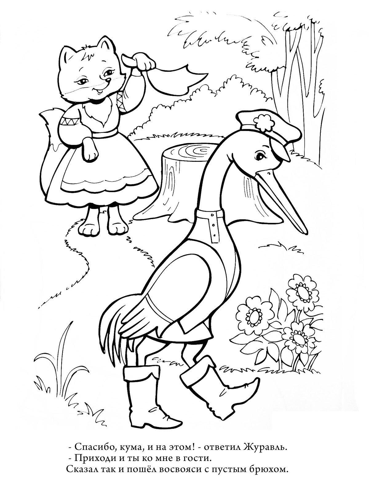 «Сказка раскраска Лиса и Журавль» — карточка пользователя ...
