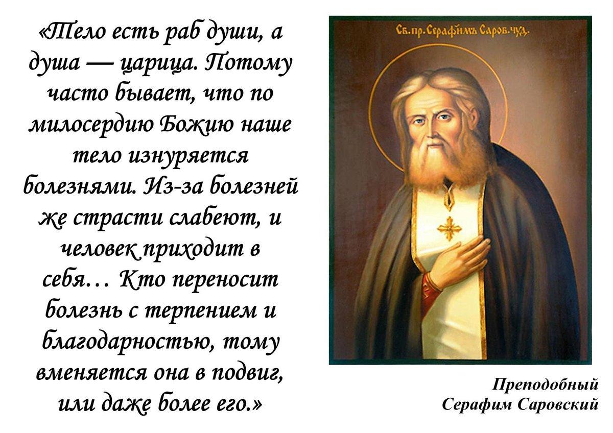 стихи про серафима саровского отказалось