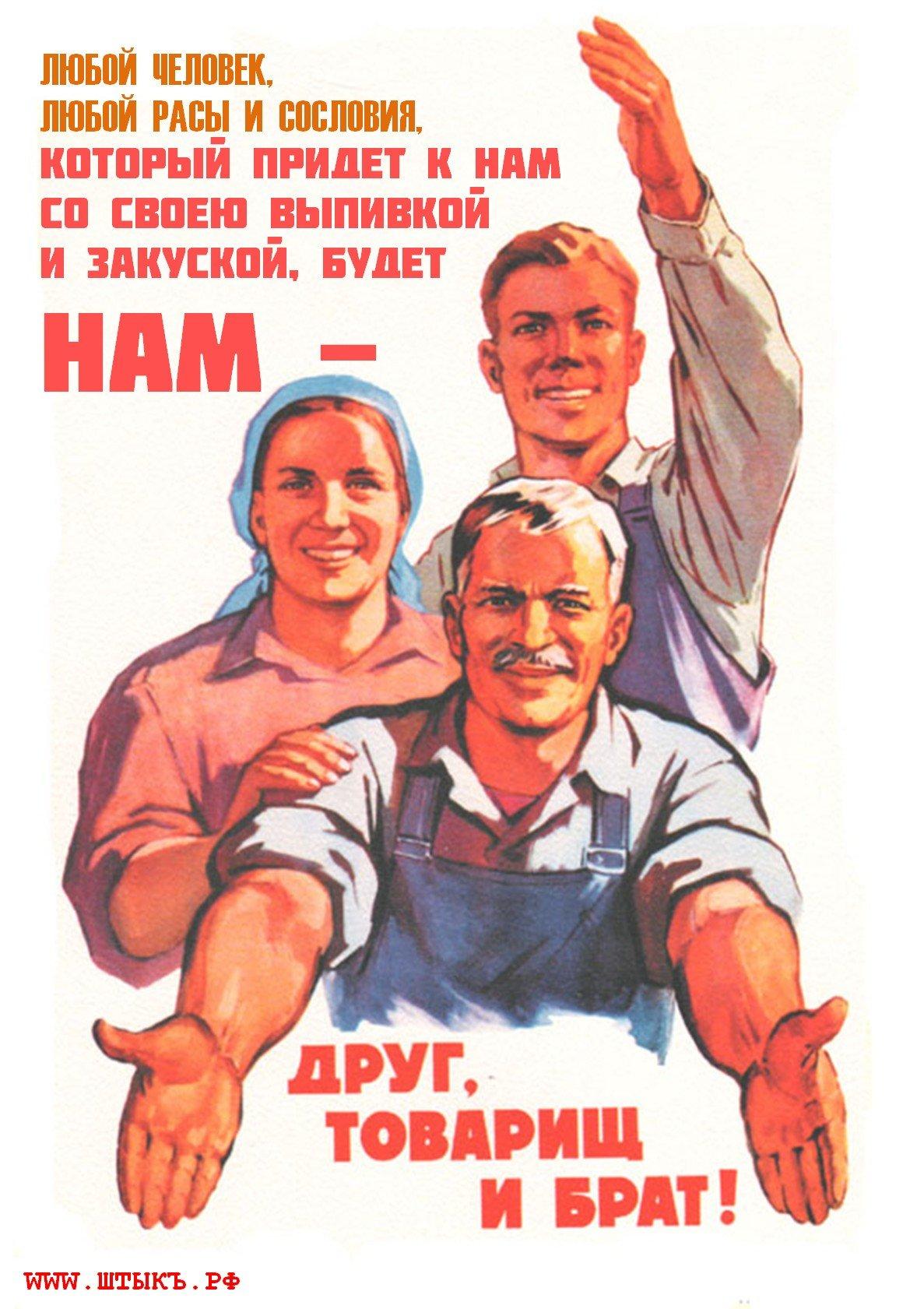 один плакаты советских времен фото именно