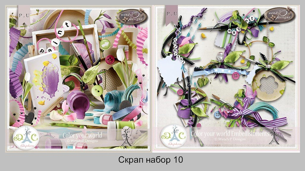 Скрап набор Color Your World