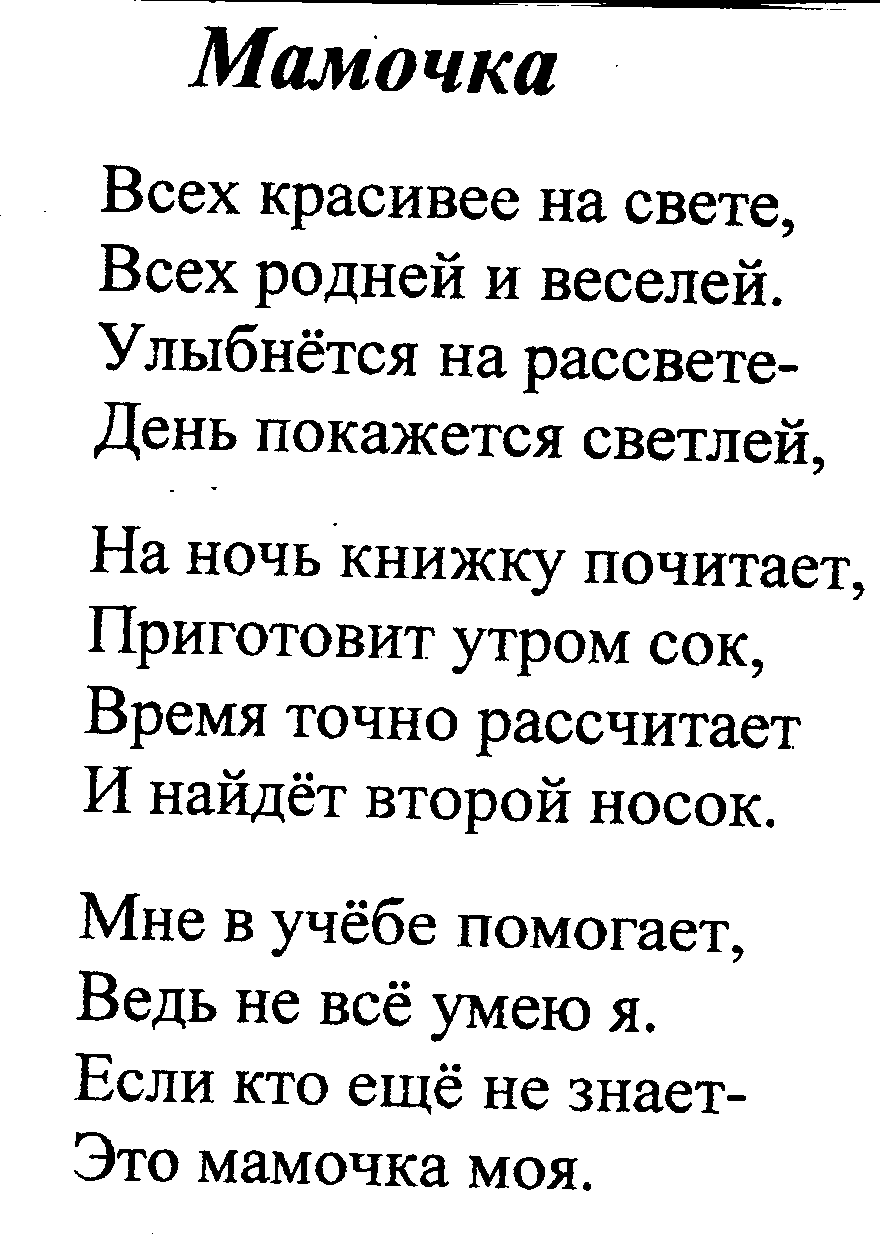 Стихи для мамы оли