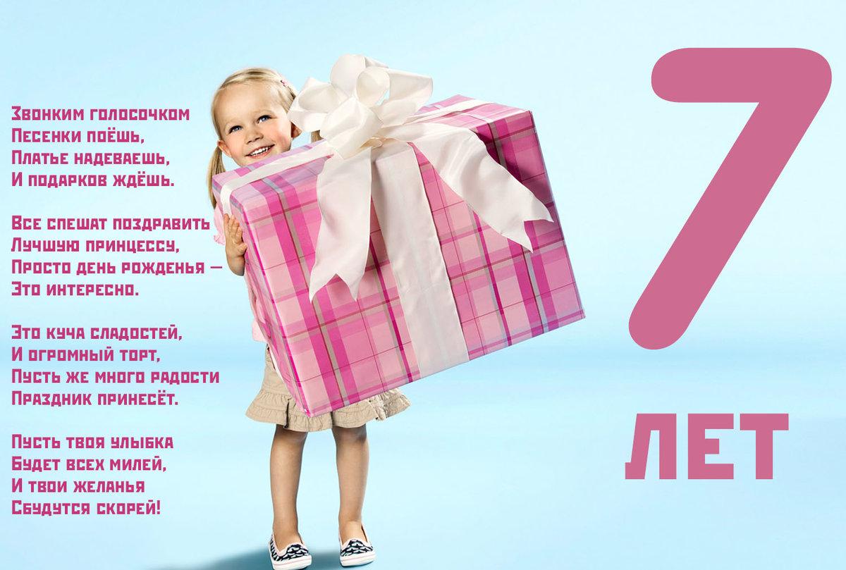 Поздравления на восьмилетие дочки схем