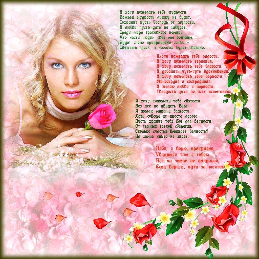фото красивых открыток с красивыми стихами