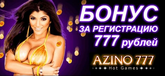 24 06 2019 азино777