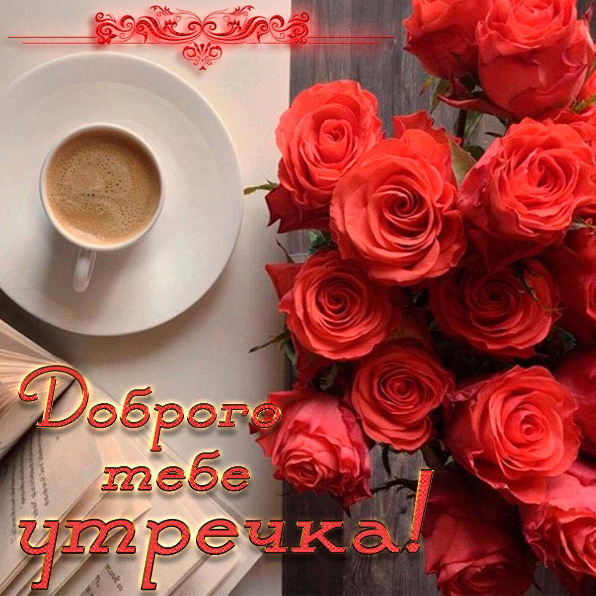 картинки с розами пожеланием доброго утра постоянно