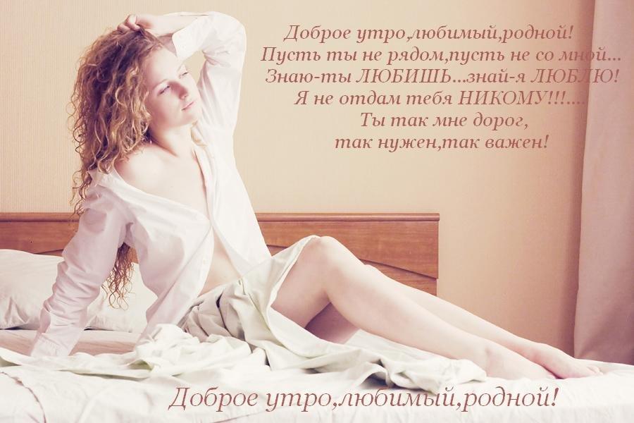 Картинки с добрым утром родной мой с надписями человечек, любовь картинки мая