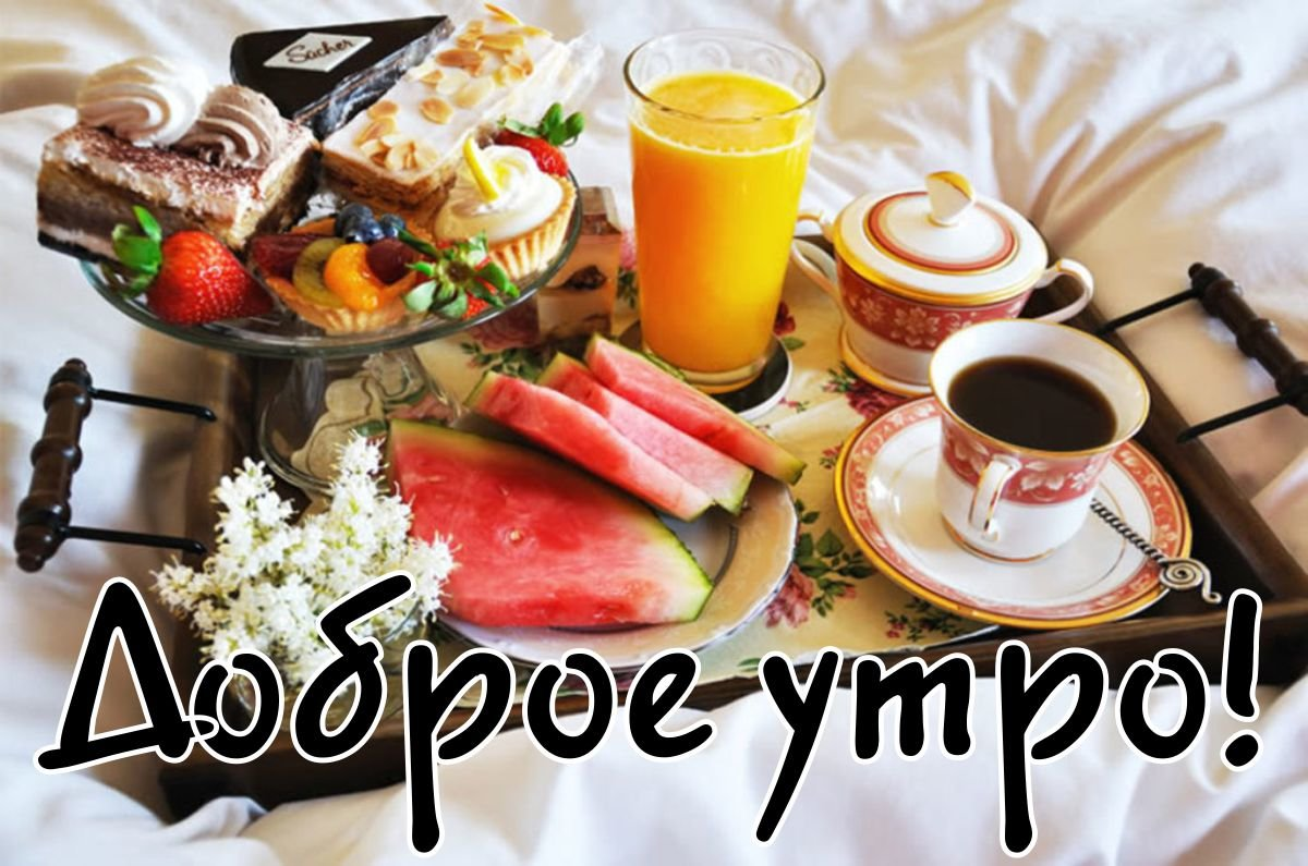 Завтрак открытки, открытки