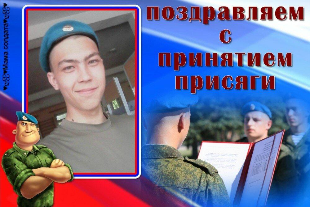 Присяга в армии поздравления сыну