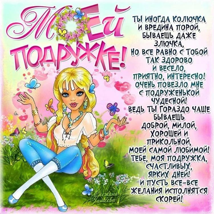Гифка, открытка подруге 9 лет