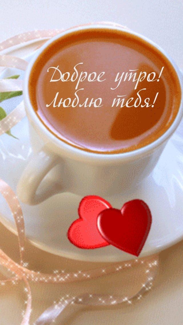 Открытки москве, открытка доброго утра обожаю