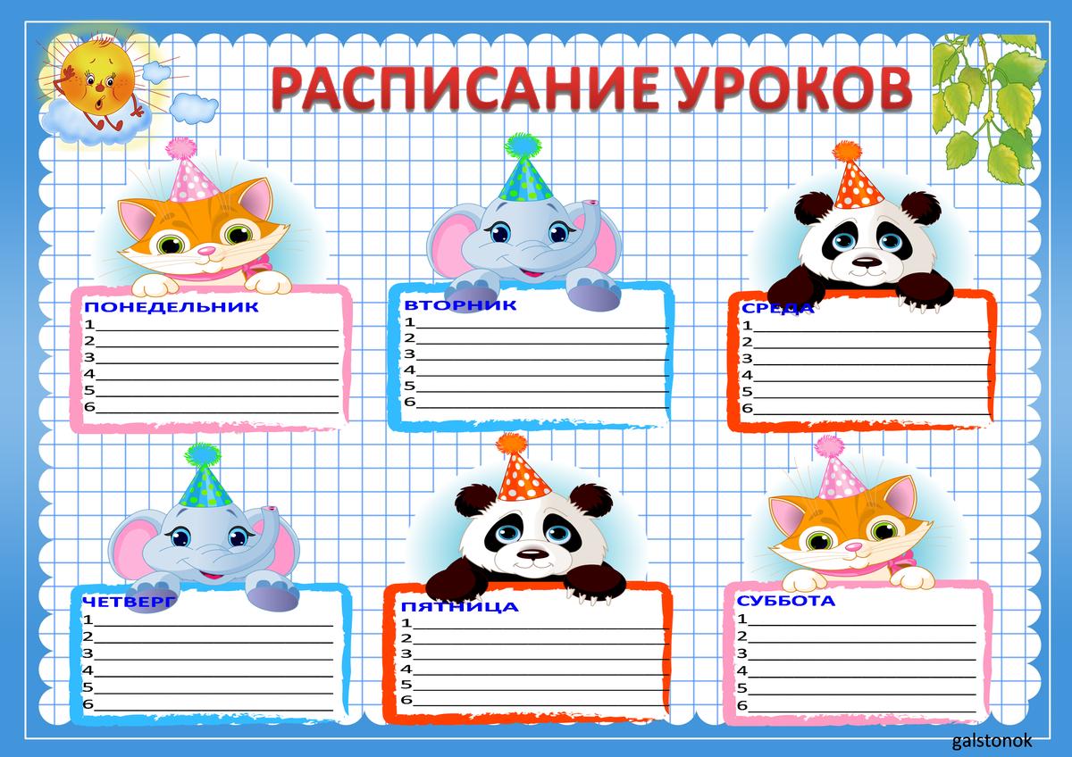 обязательных элементов шаблоны расписаний картинки объявления